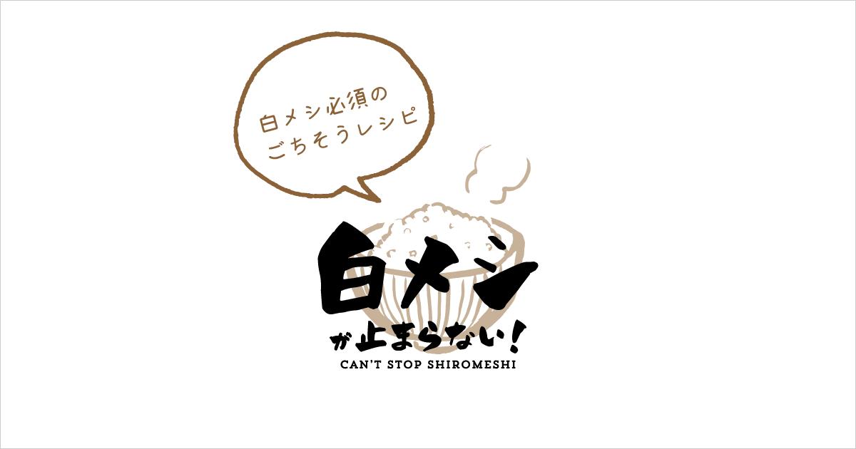 白メシが止まらない!ロゴ